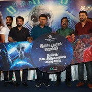 Ellam Mela Irukuravan Pathupan Audio Launch Photos,Ellam Mela Irukuravan Pathupan Audio Launch Images, Gallery Ellam Mela Irukuravan Pathupan Audio Launch, Ellam Mela Irukuravan Pathupan Audio Launch Album - Cinema Dinakaran