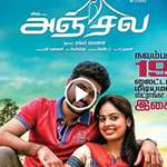 Anjala Official Trailer